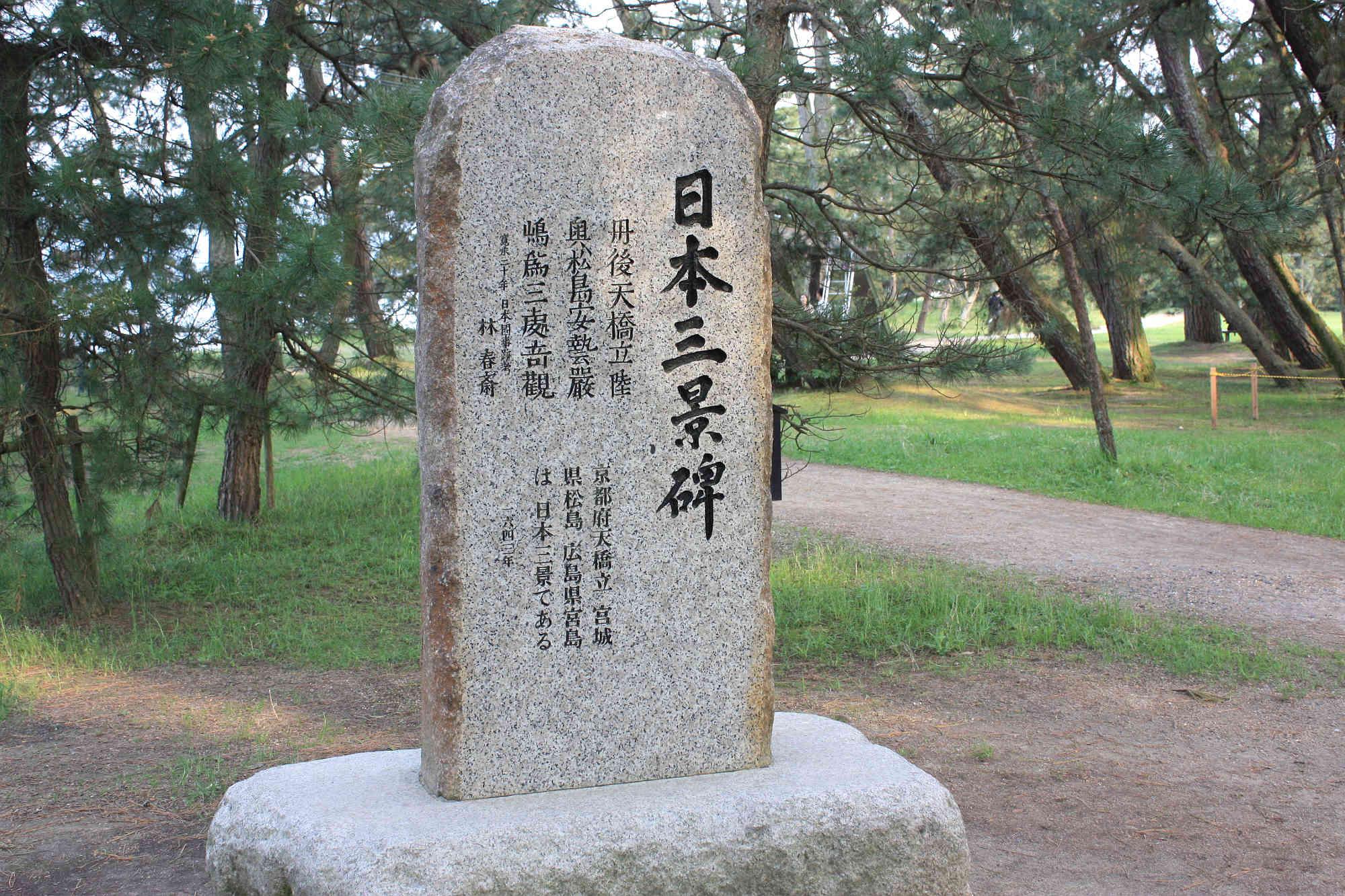 京都 天橋立 日本三景碑