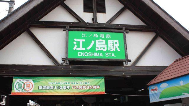 江ノ島電鉄「江ノ島駅」