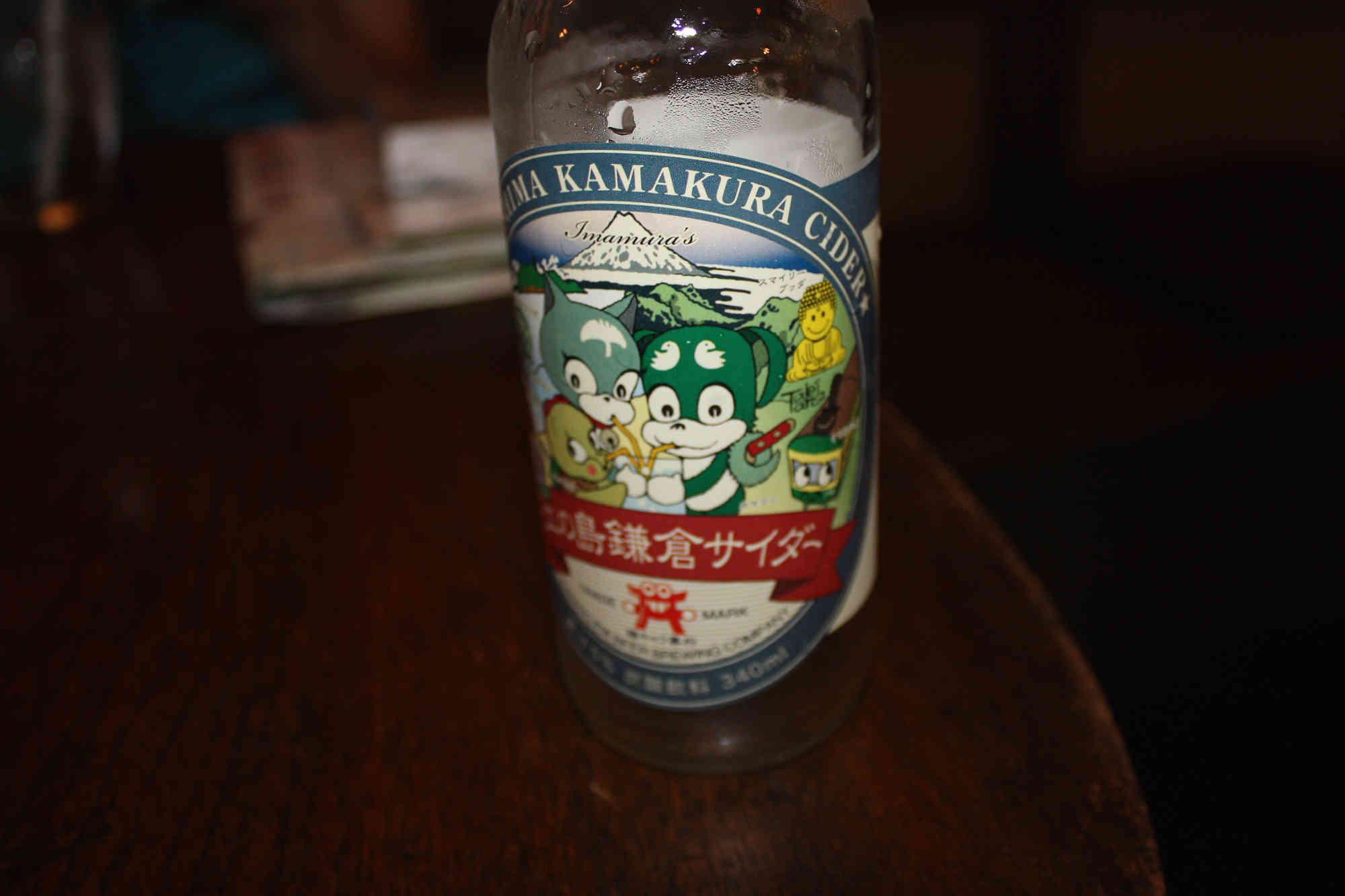 江ノ島鎌倉サイダー