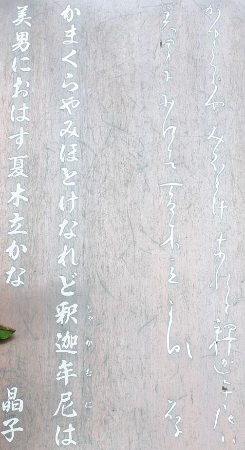 高徳院 与謝野晶子歌碑