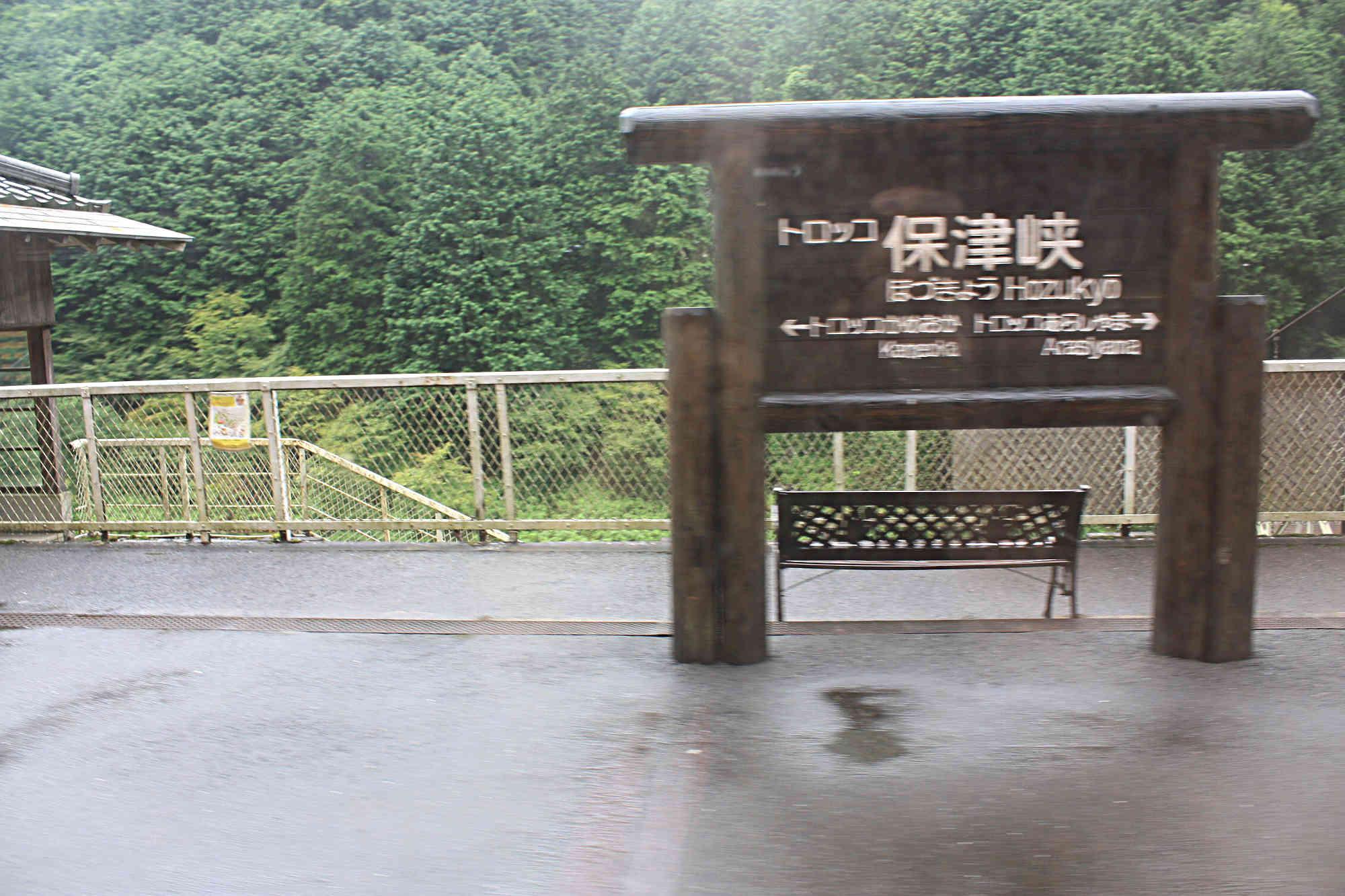 京都トロッコ列車 保津峡駅