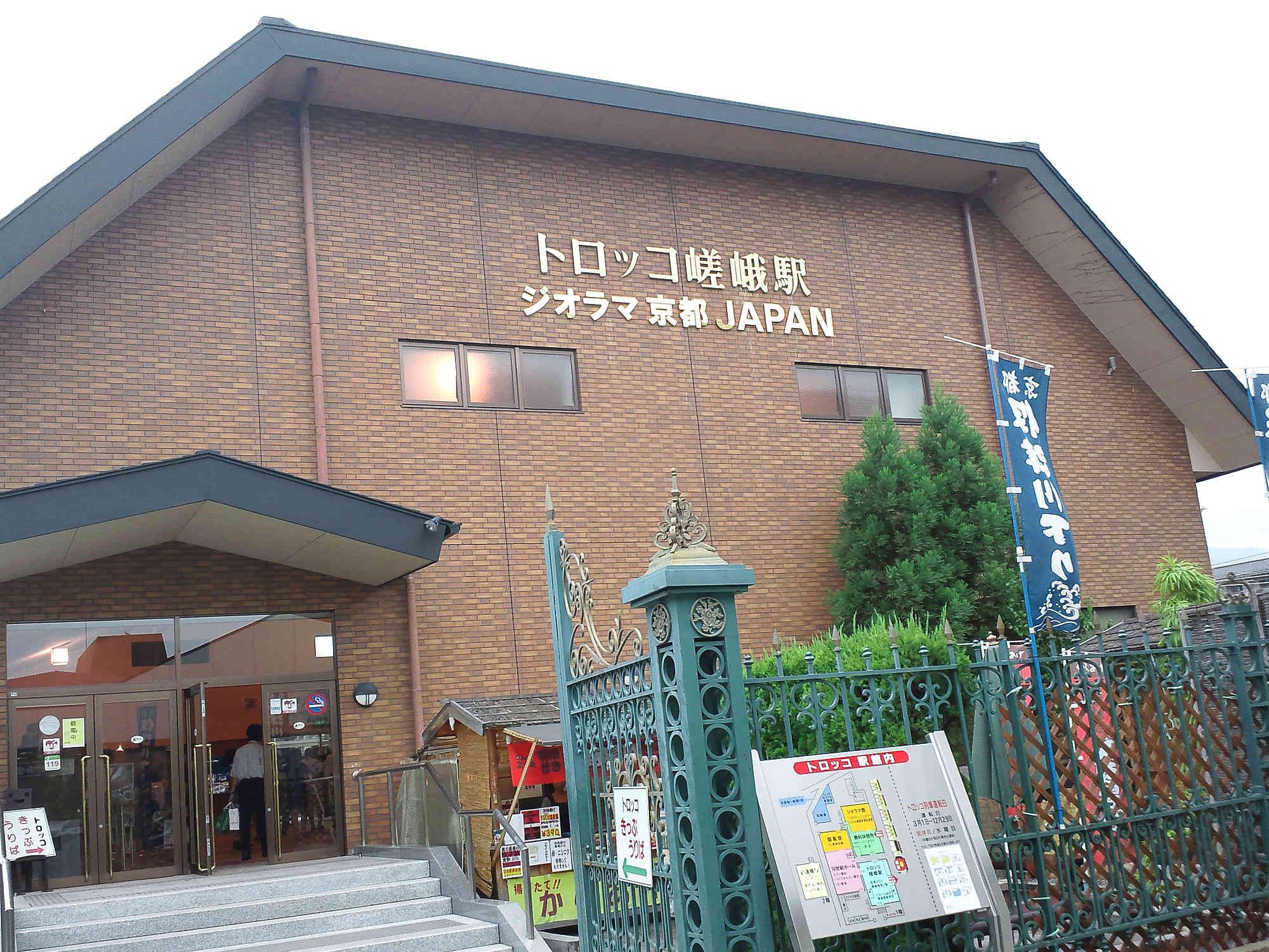京都トロッコ列車 嵯峨駅