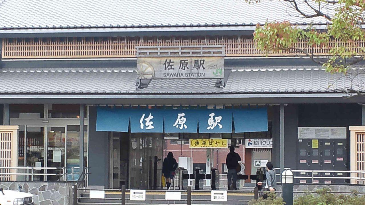 千葉 佐原駅