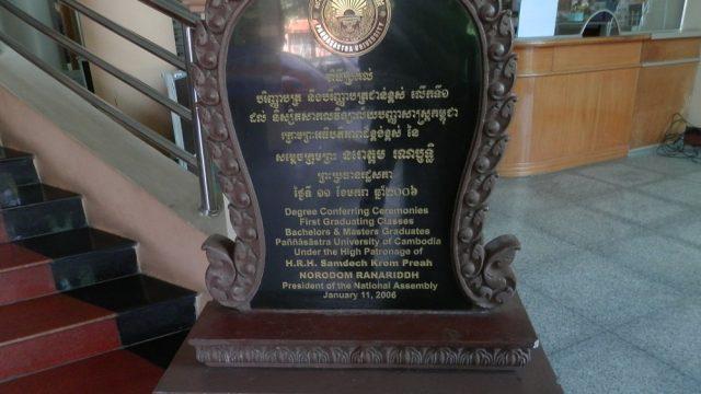 カンボジア プノンペン パナストラ大学の中