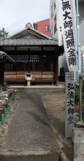 弘法大師堂