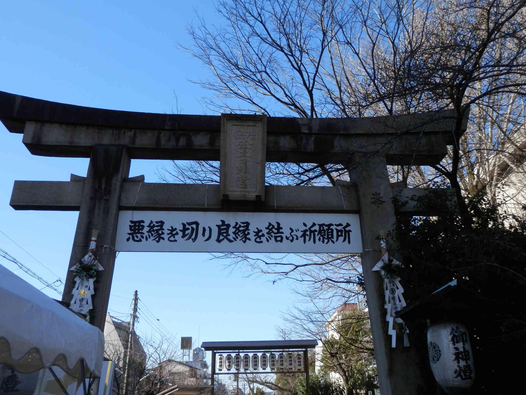 京都縁切り神社「安井金比羅宮」