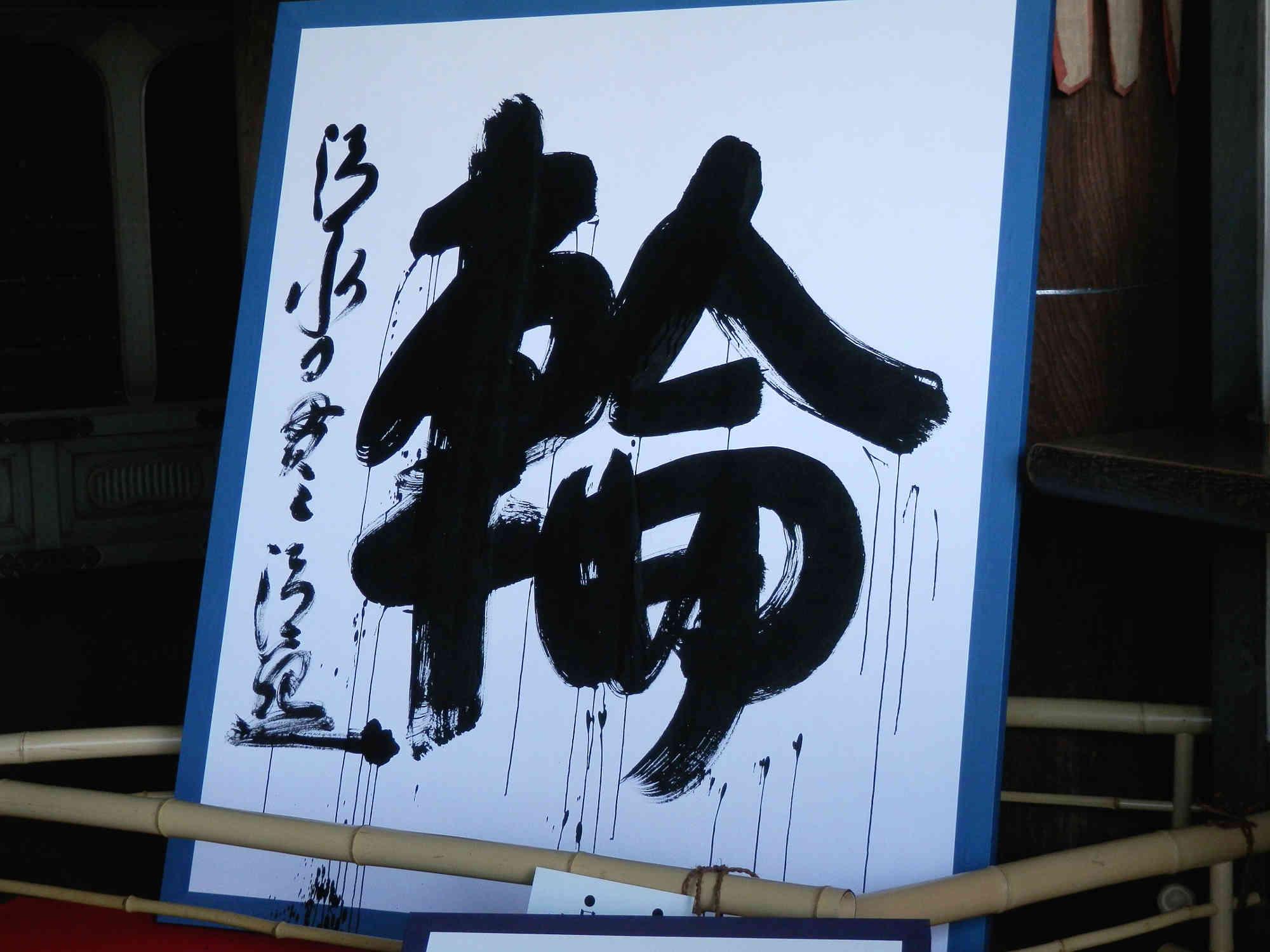 京都清水寺「輪」