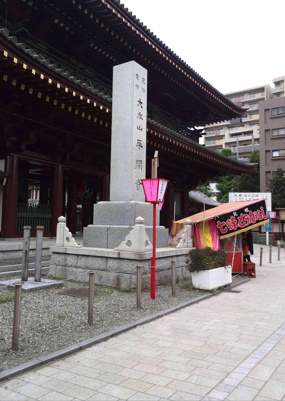 川崎大師(平間寺)社号標