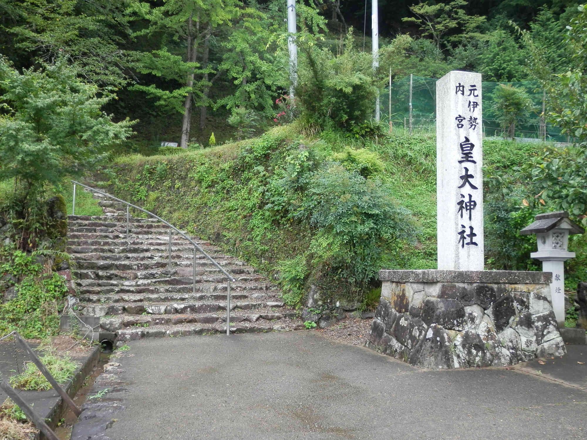 皇大神社の社号標