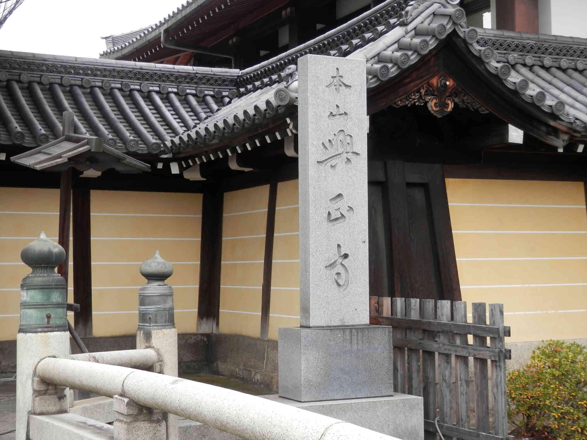 本山興正寺 入り口