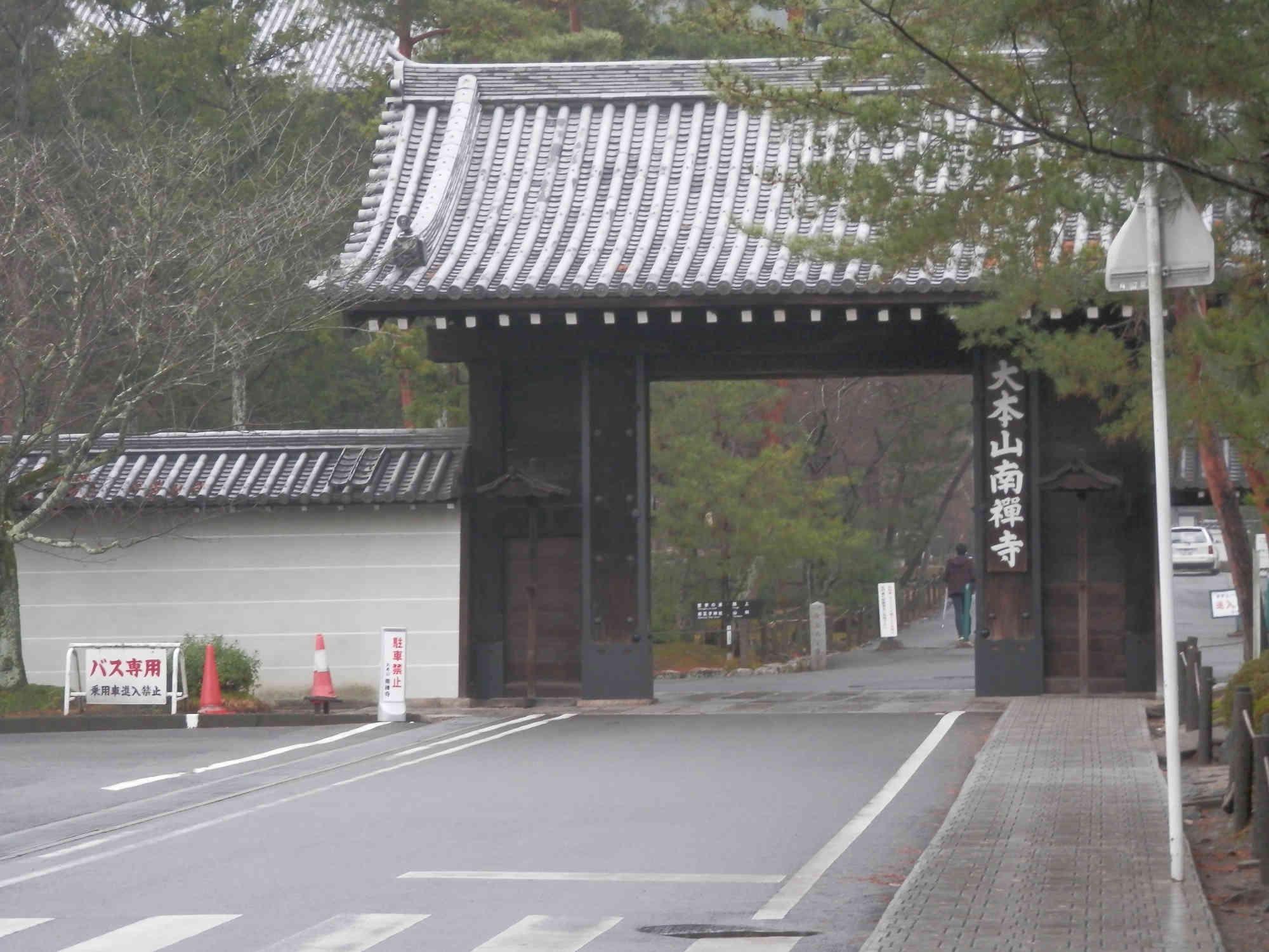 京都 南禅寺の入り口