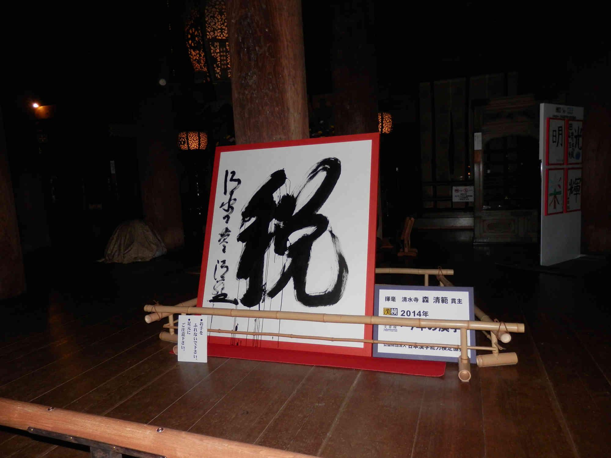 清水寺:2014年 今年の漢字「税」