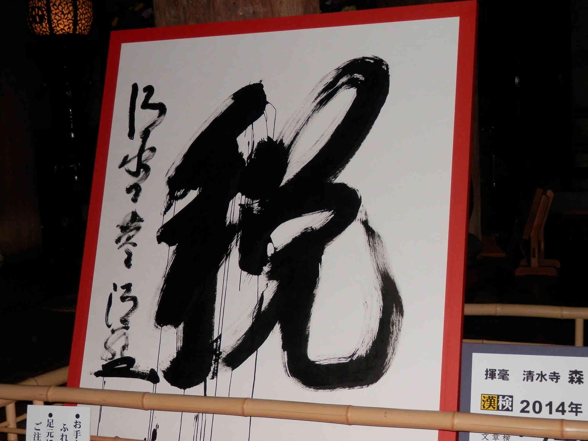 清水寺:今年の漢字「税」