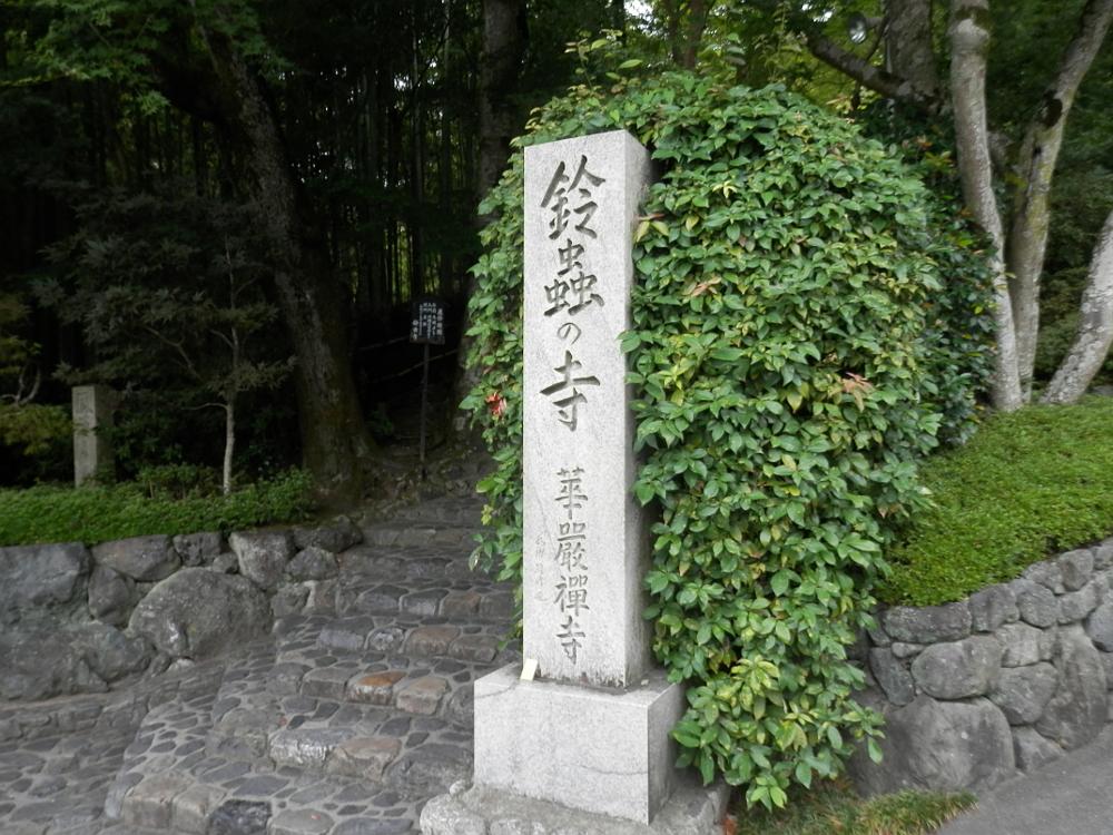 妙徳山華厳寺 鈴虫寺