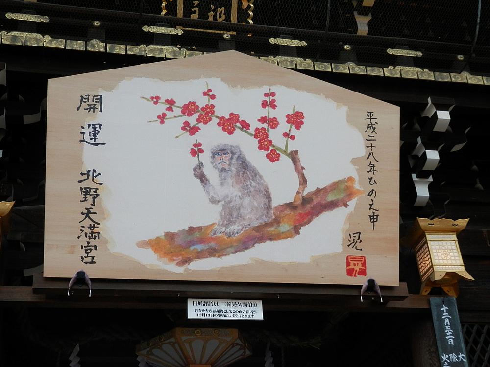 京都北野天満宮 巨大絵馬