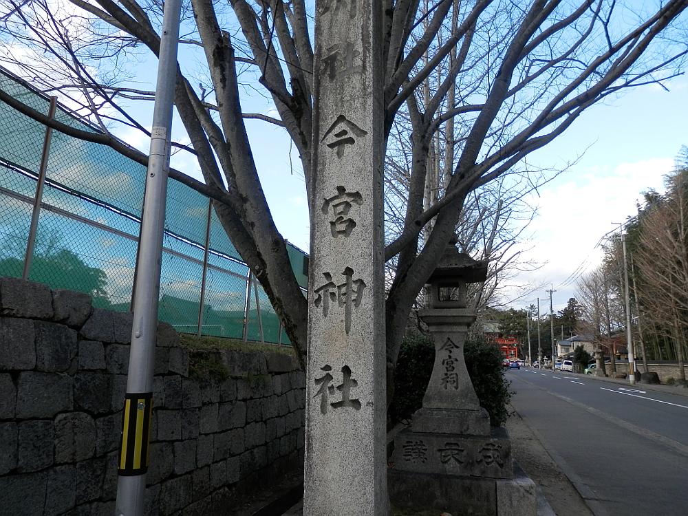 京都今宮神社の社号標