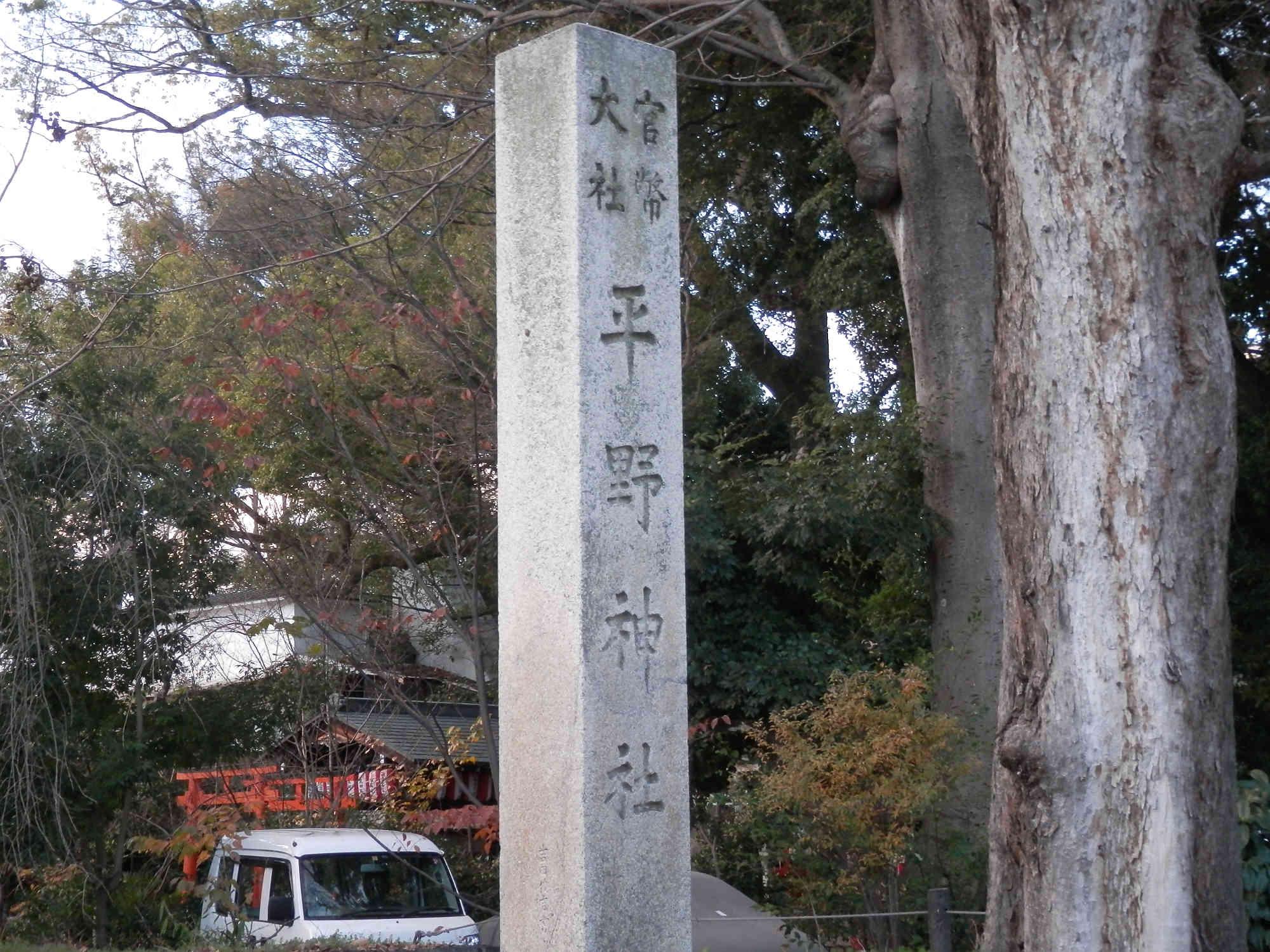 平野神社の社号標