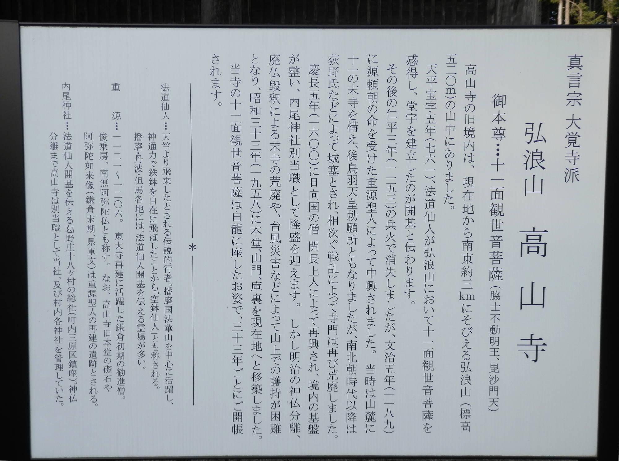 高山寺の由来