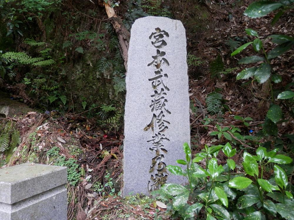 狸谷山不動院 宮本武蔵 修行の滝