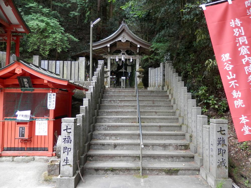 狸谷山不動院の階段
