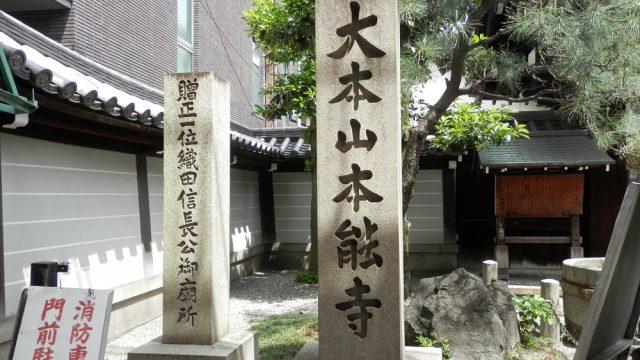 京都 本能寺03