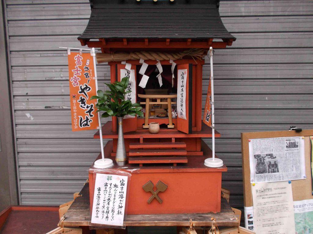 お宮横丁の富士山溶がん神社