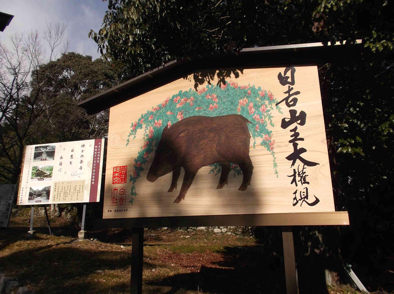 猪年の絵馬