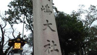 三嶋大社の社号
