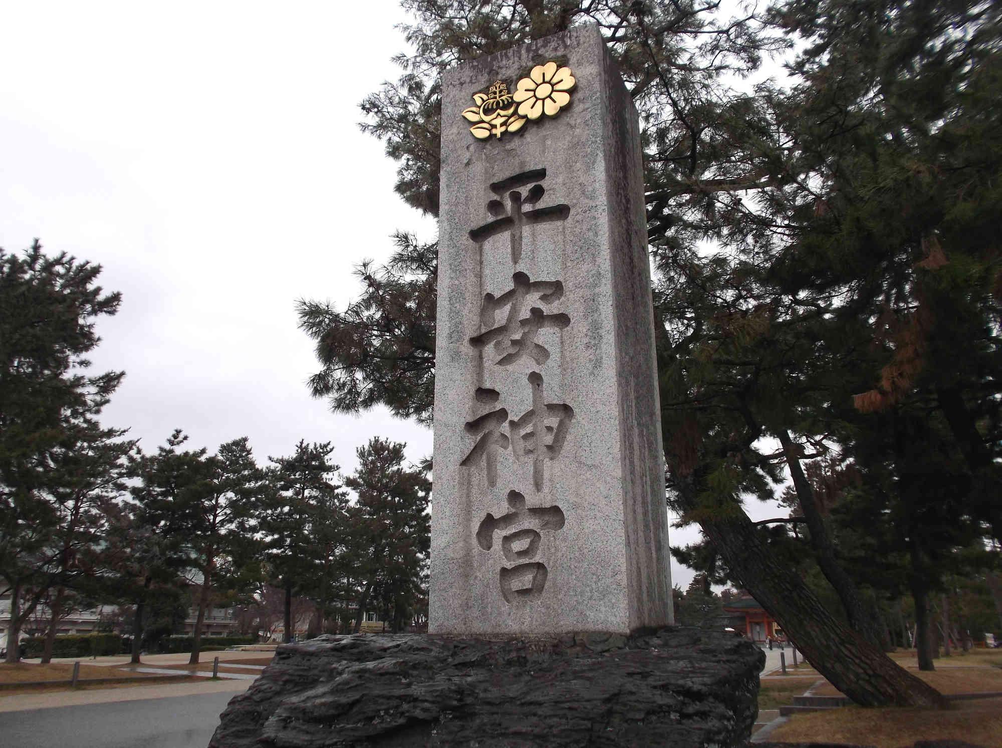 平安神宮の社号標