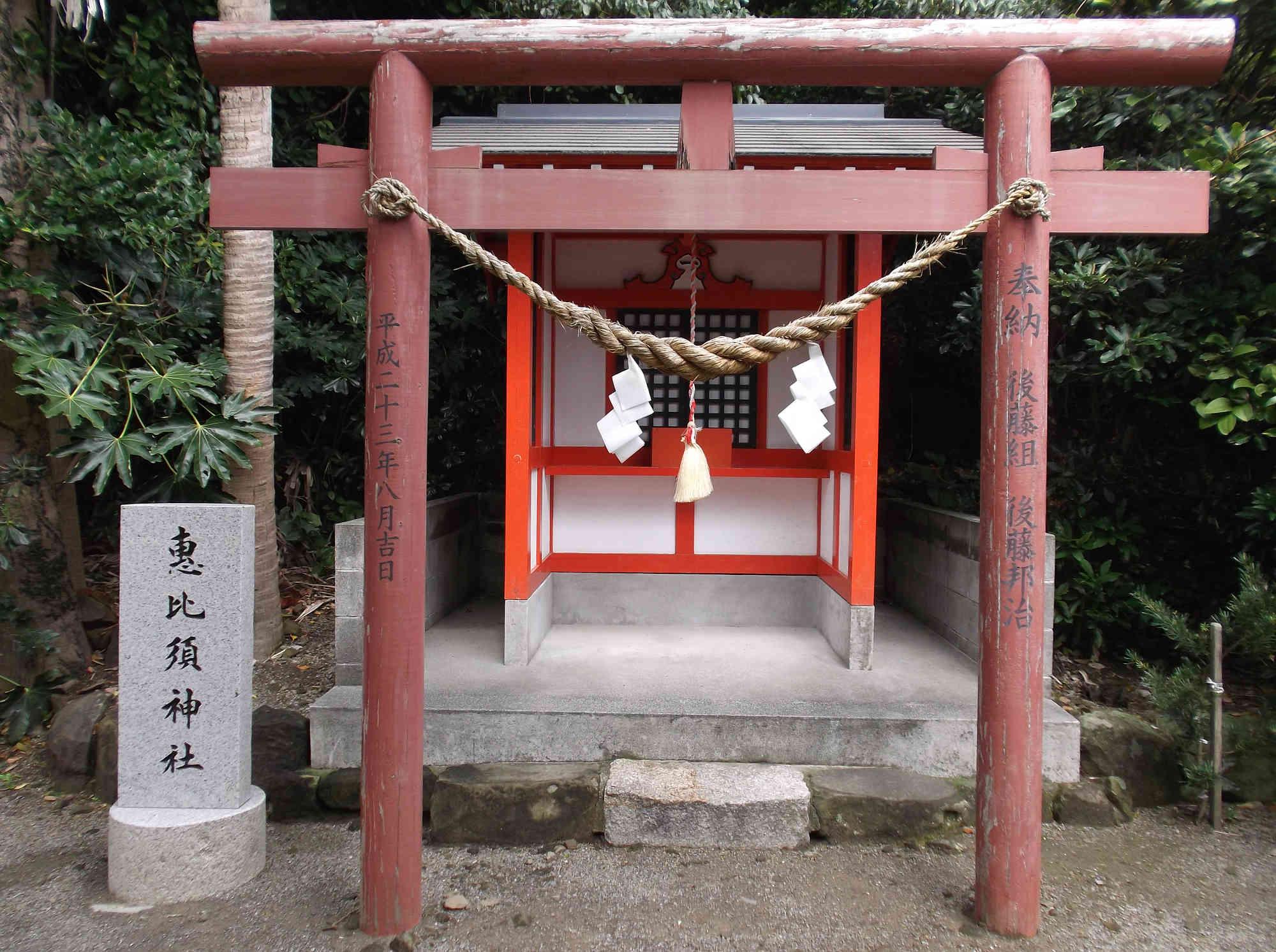 【末社】恵比寿神社