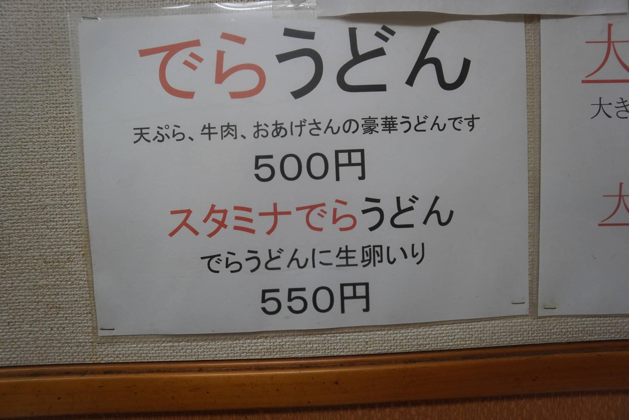 大阪 田舎家のメニュー