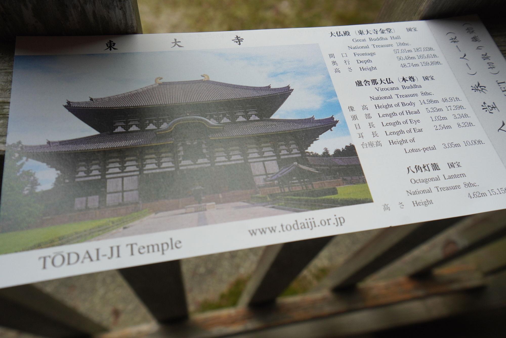 大仏殿への入場チケット