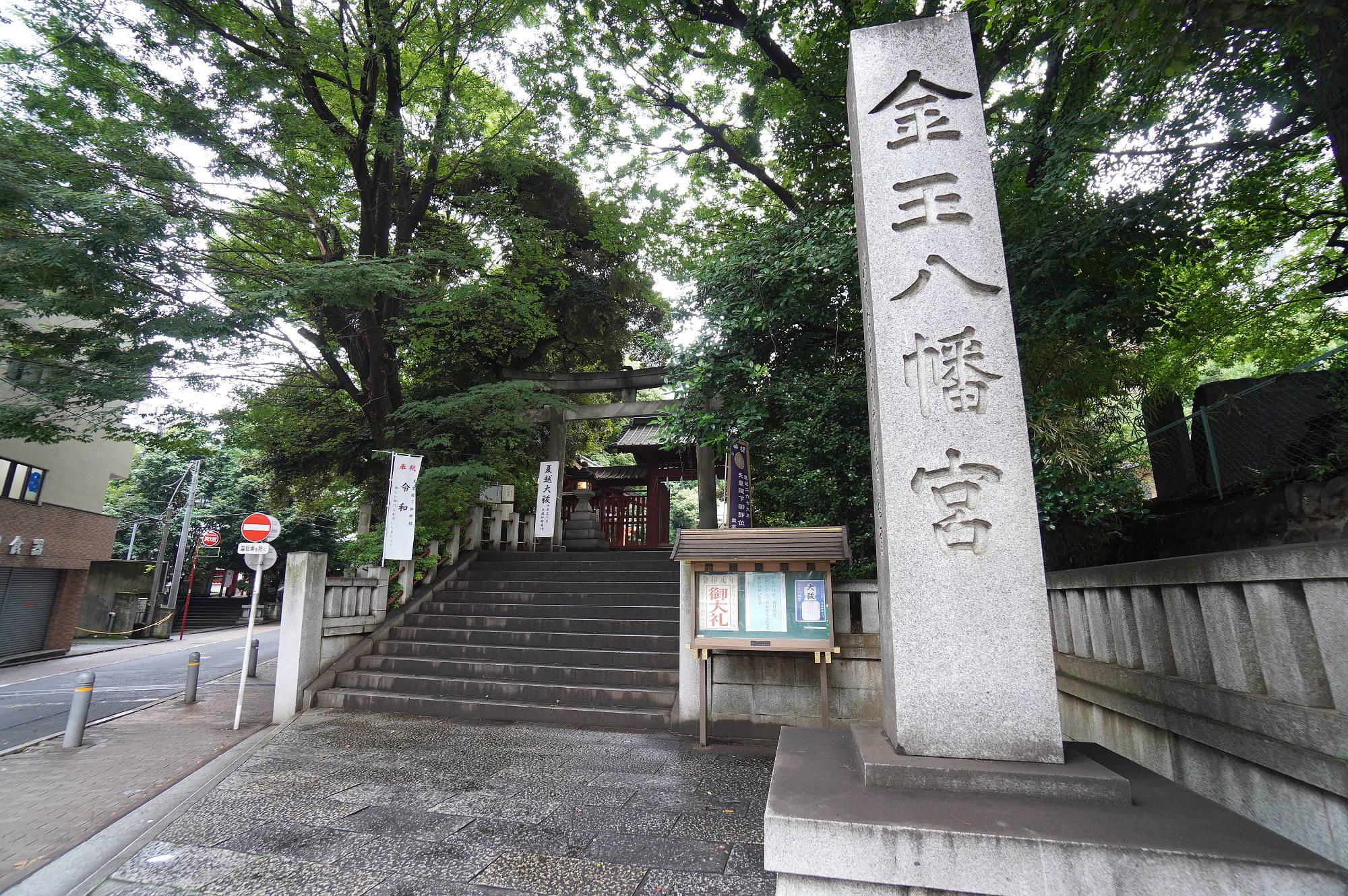 【渋谷】金王八幡宮の社号標