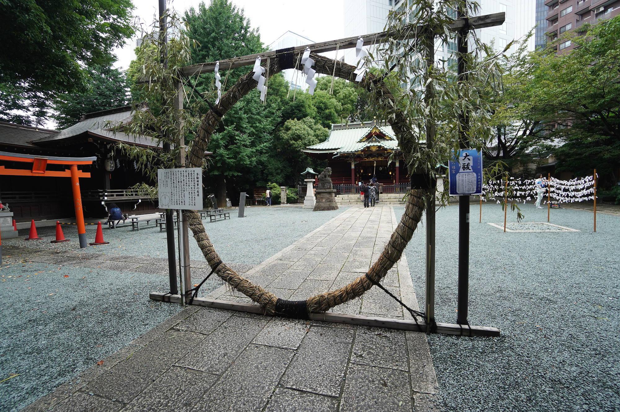 【渋谷】金王八幡宮の「茅の輪」