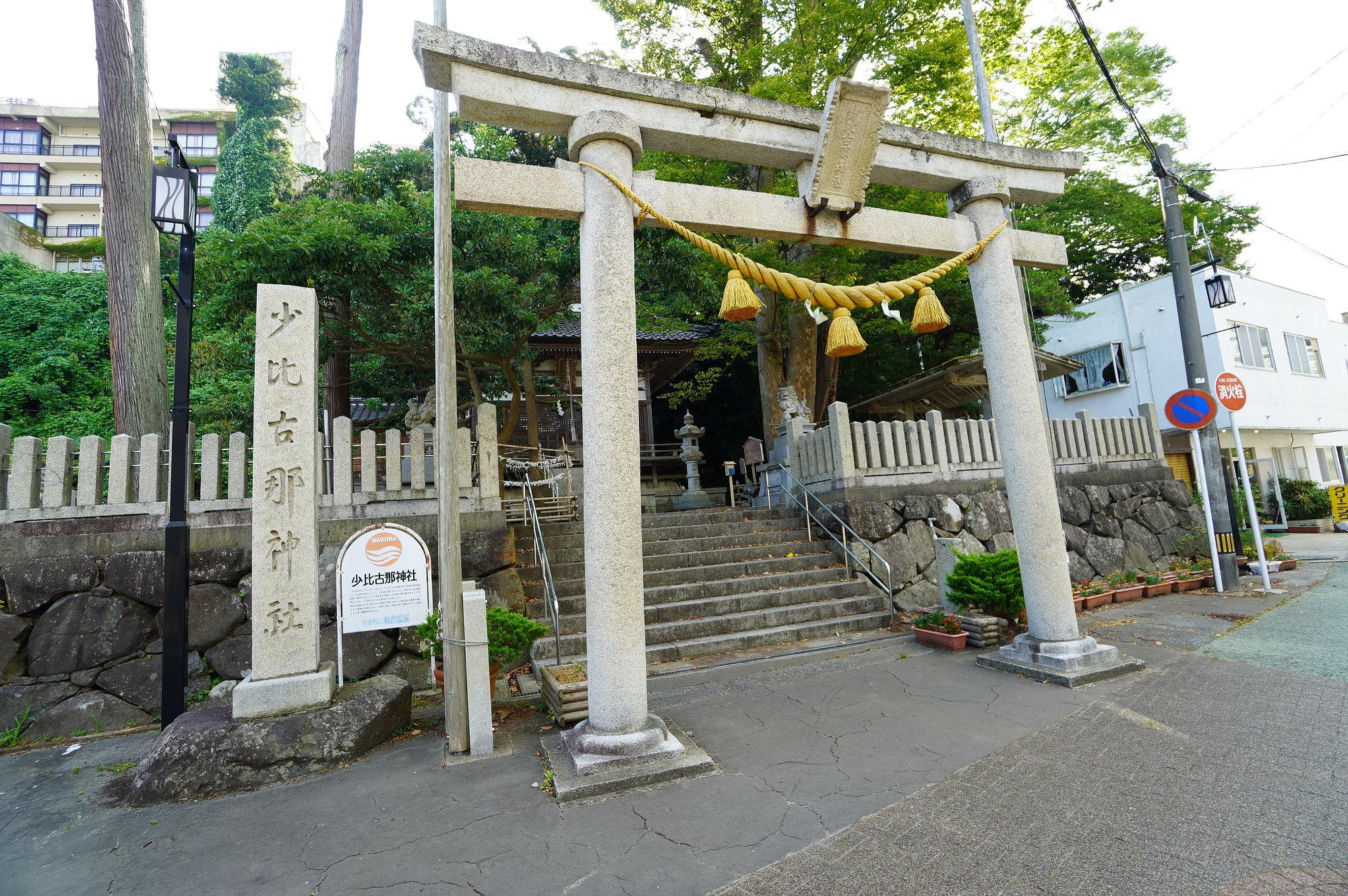 少比古那神社の鳥居