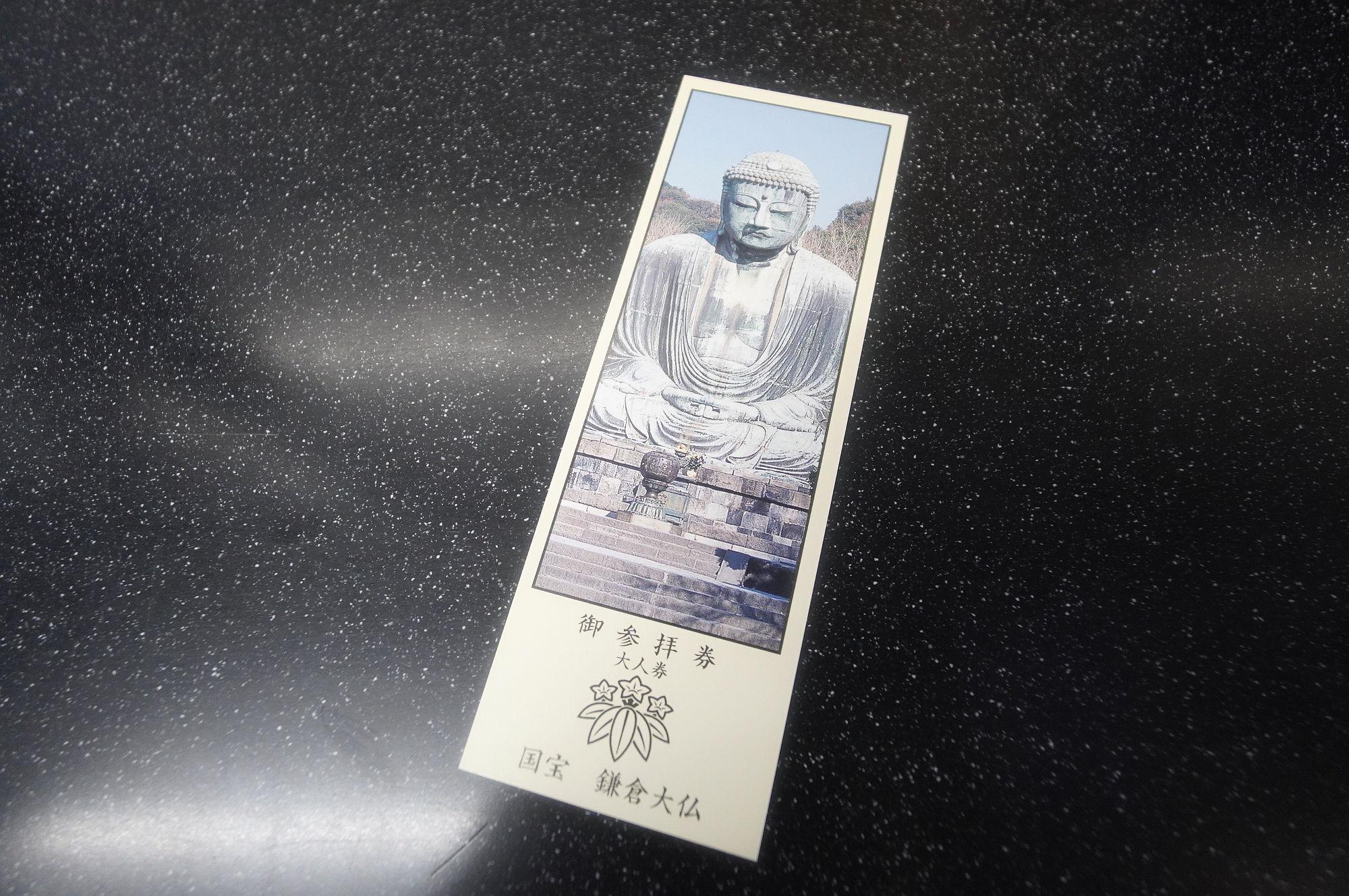 高徳院のチケット