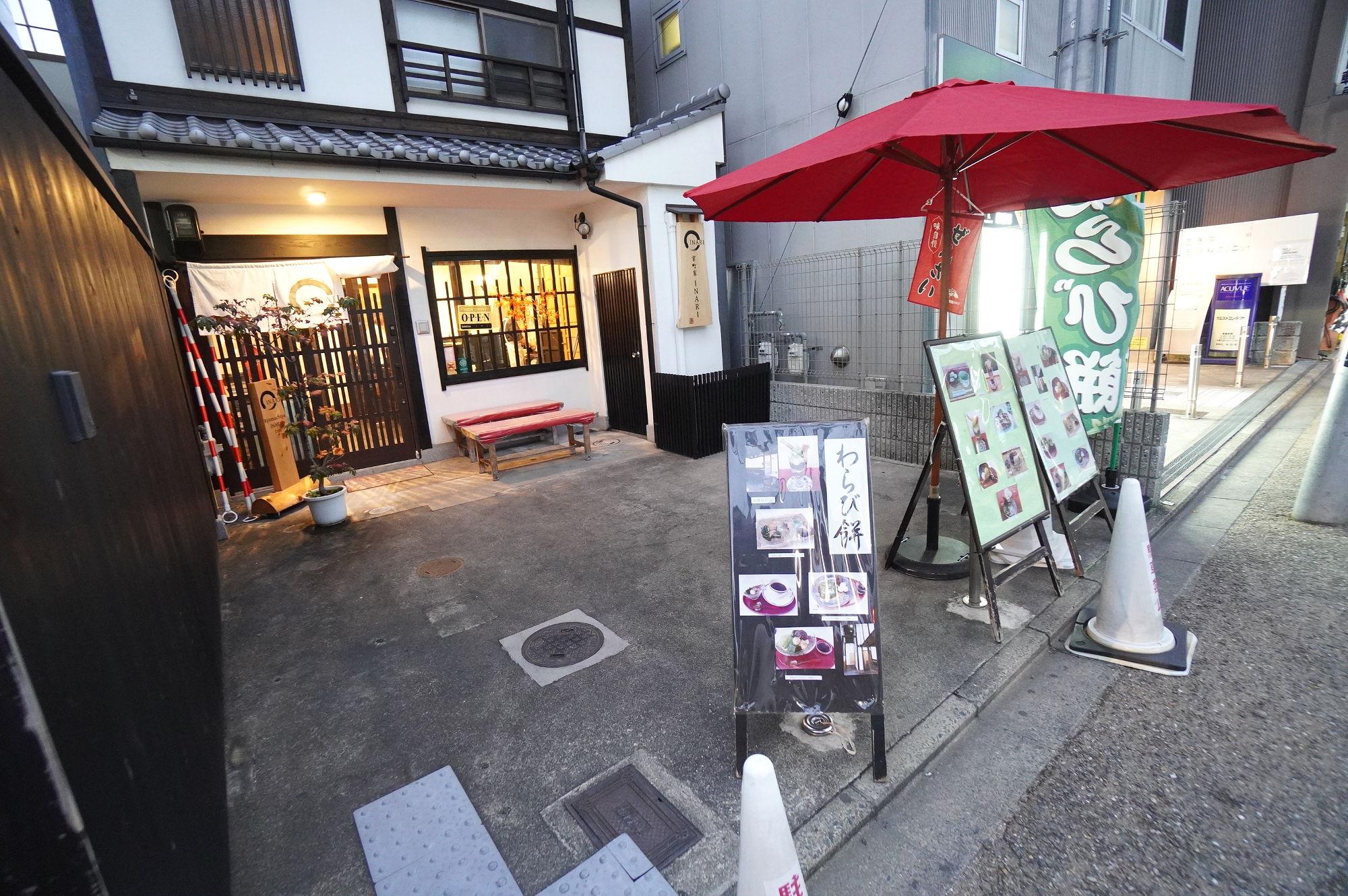 京町屋 INARI
