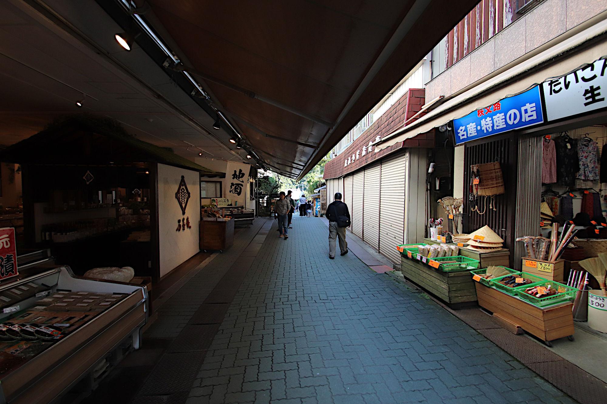 長瀞駅の商店街