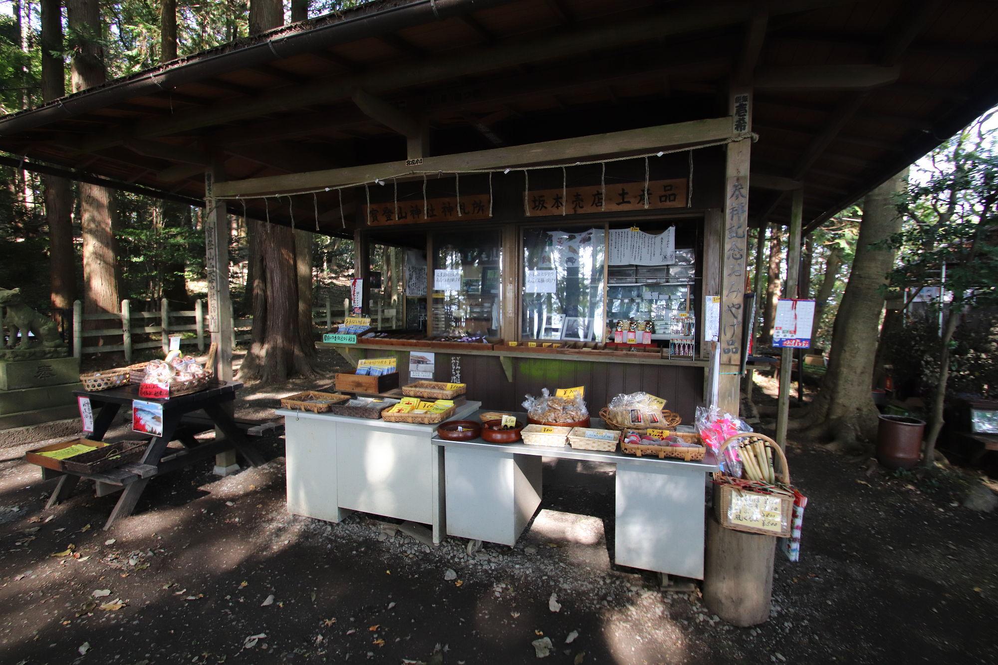 寳登山神社 奥宮前の売店