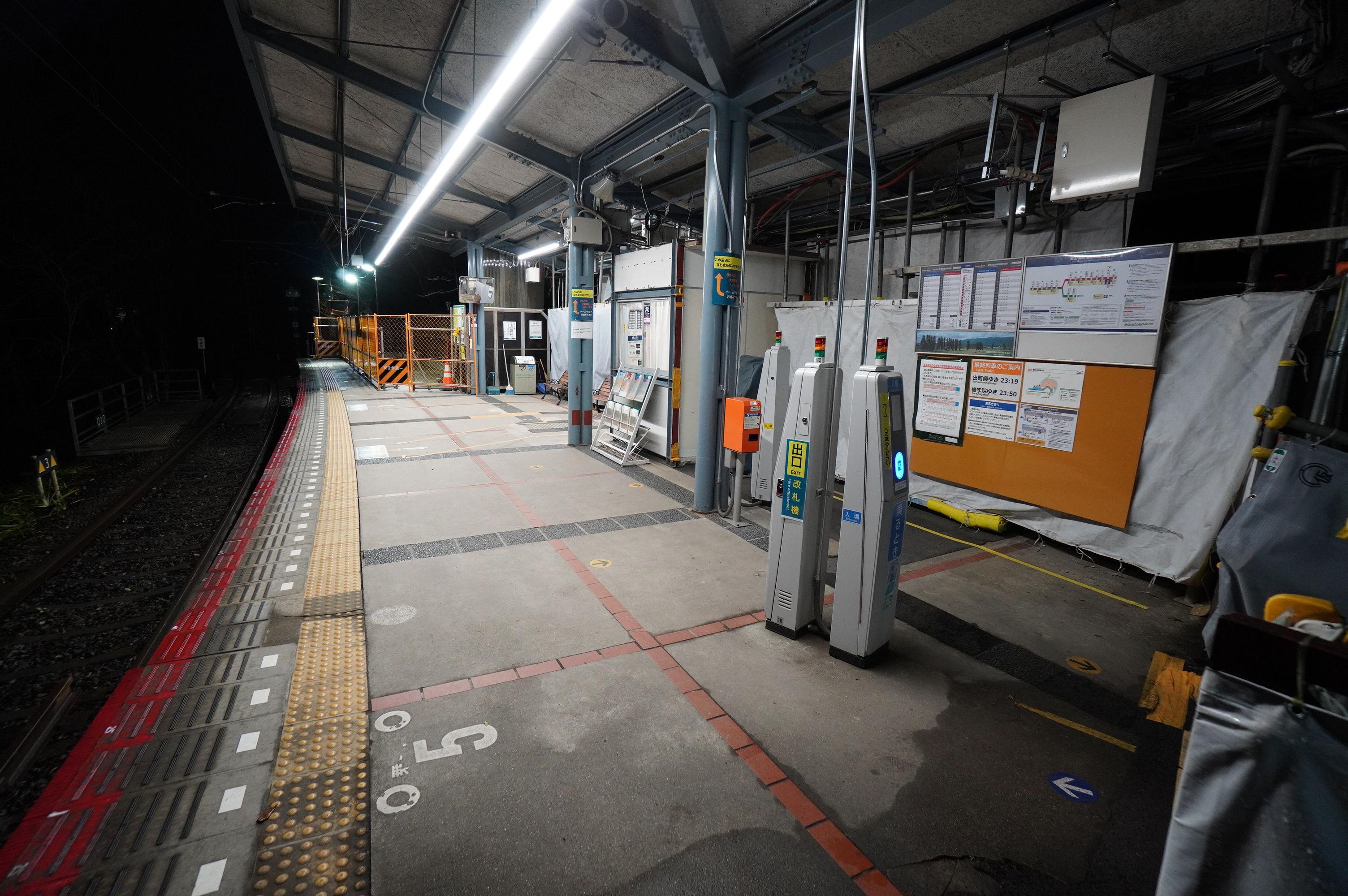 叡山電車「貴船口駅」