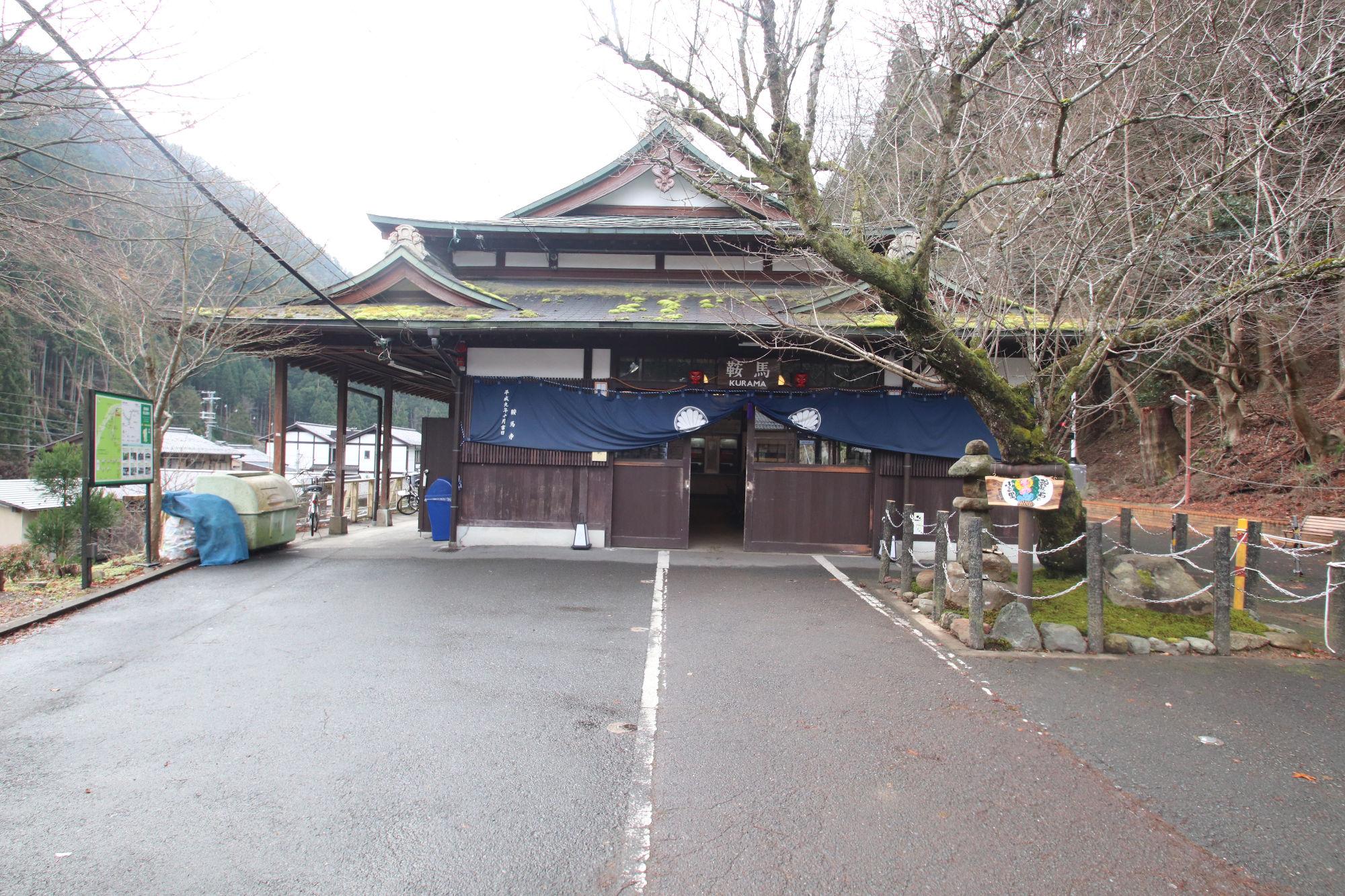 叡山電鉄「鞍馬駅」