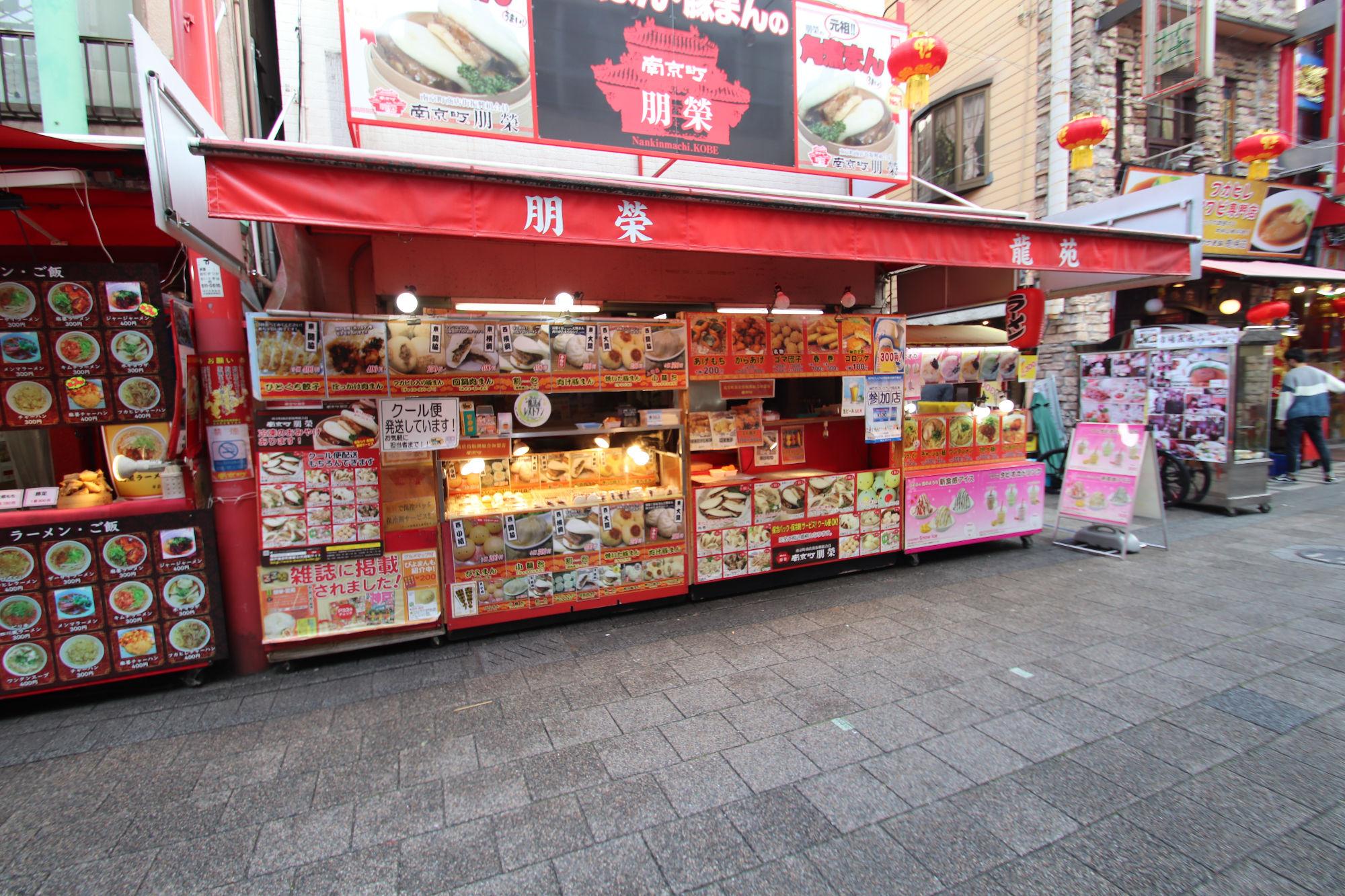 南京町のお店