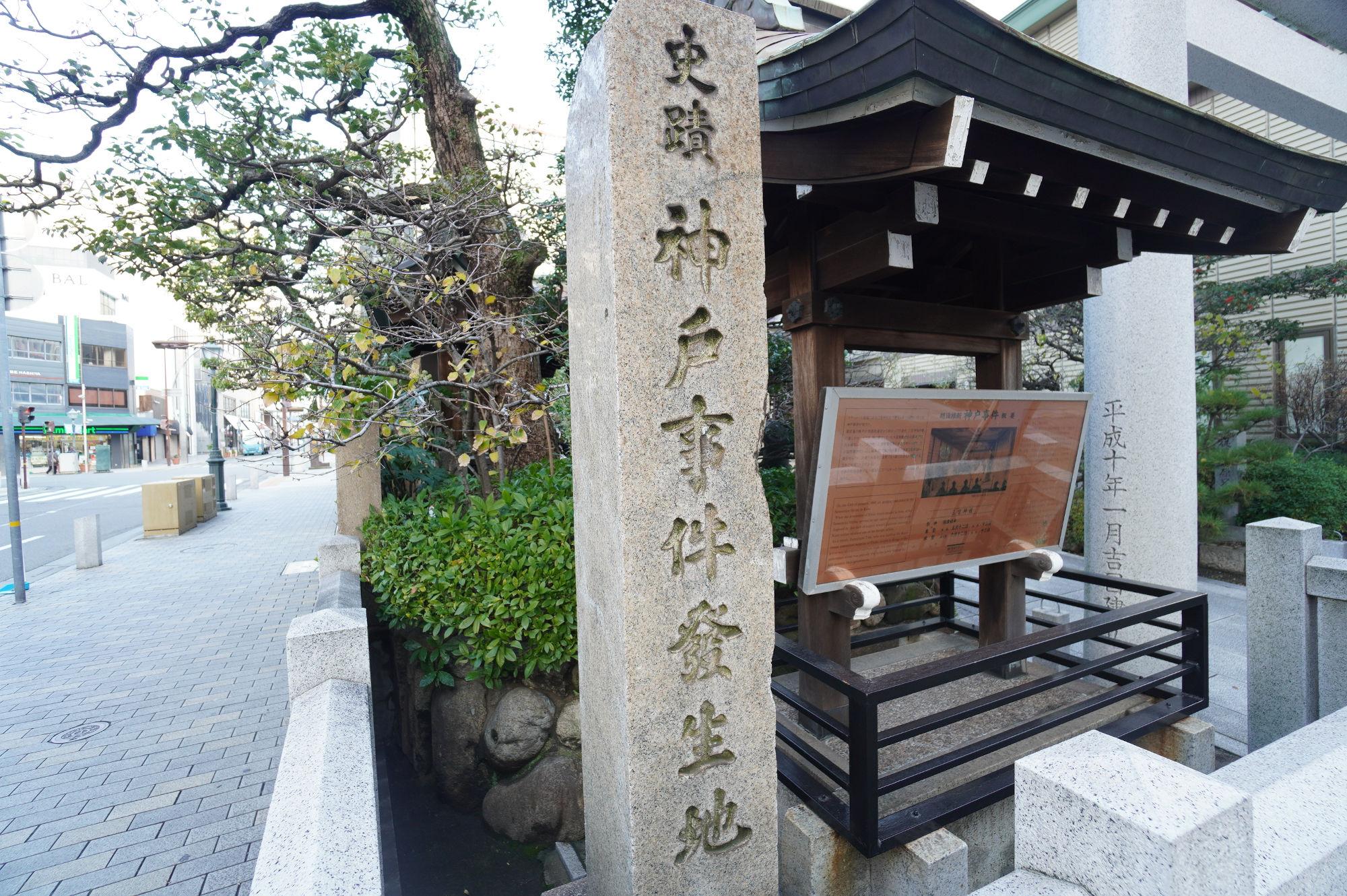 三宮神社「史蹟神戸事件発生の地」