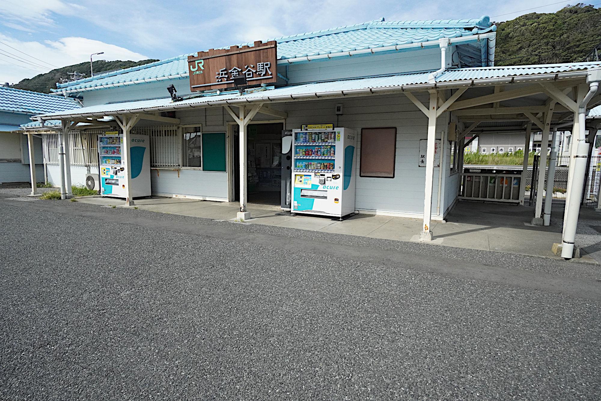 内房線「浜金谷駅」