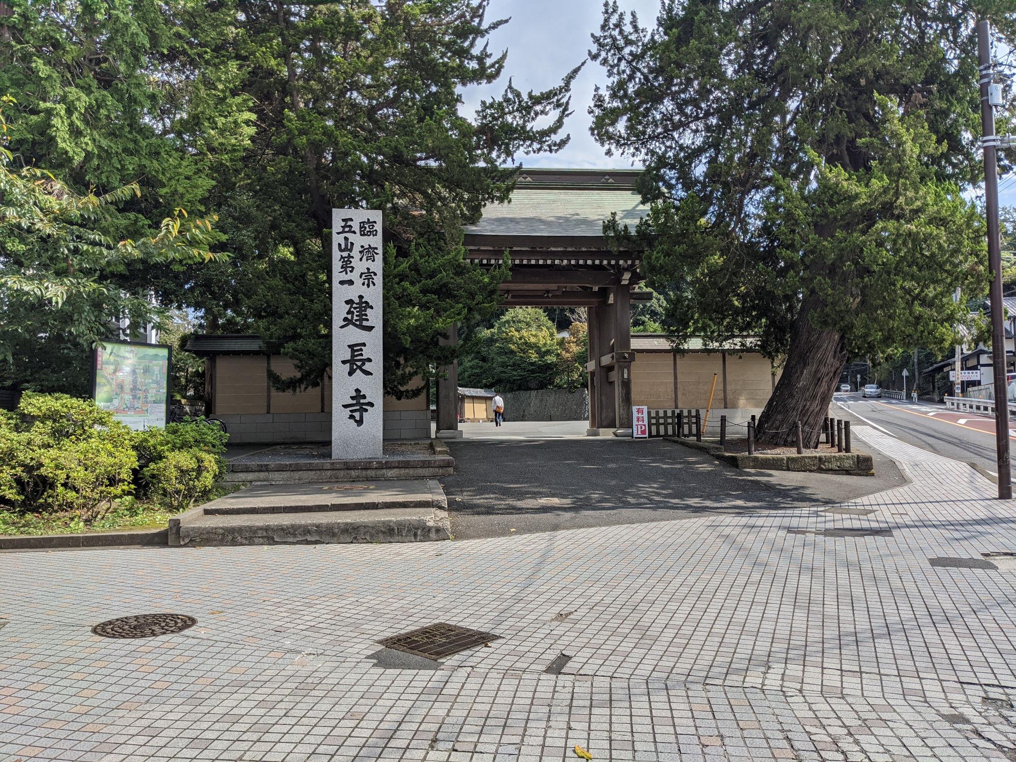 北鎌倉の建長寺
